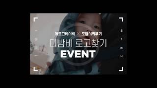 에르고베이비X도담이키우기 영상 속 로고 찾기 이벤트