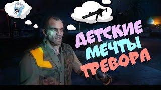 Прохождение Grand Theft Auto V GTA5 Детские мечты Тревора. 13