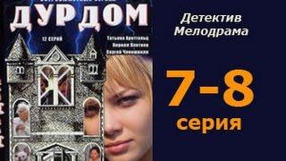 Дурдом 7 8 серии   детективная мелодрама, остросюжетный сериал