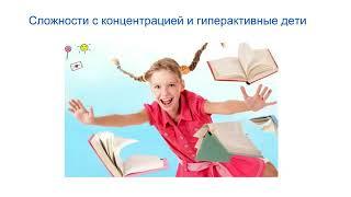 Вечер 2: Почему современным детям и взрослым сложно учиться?