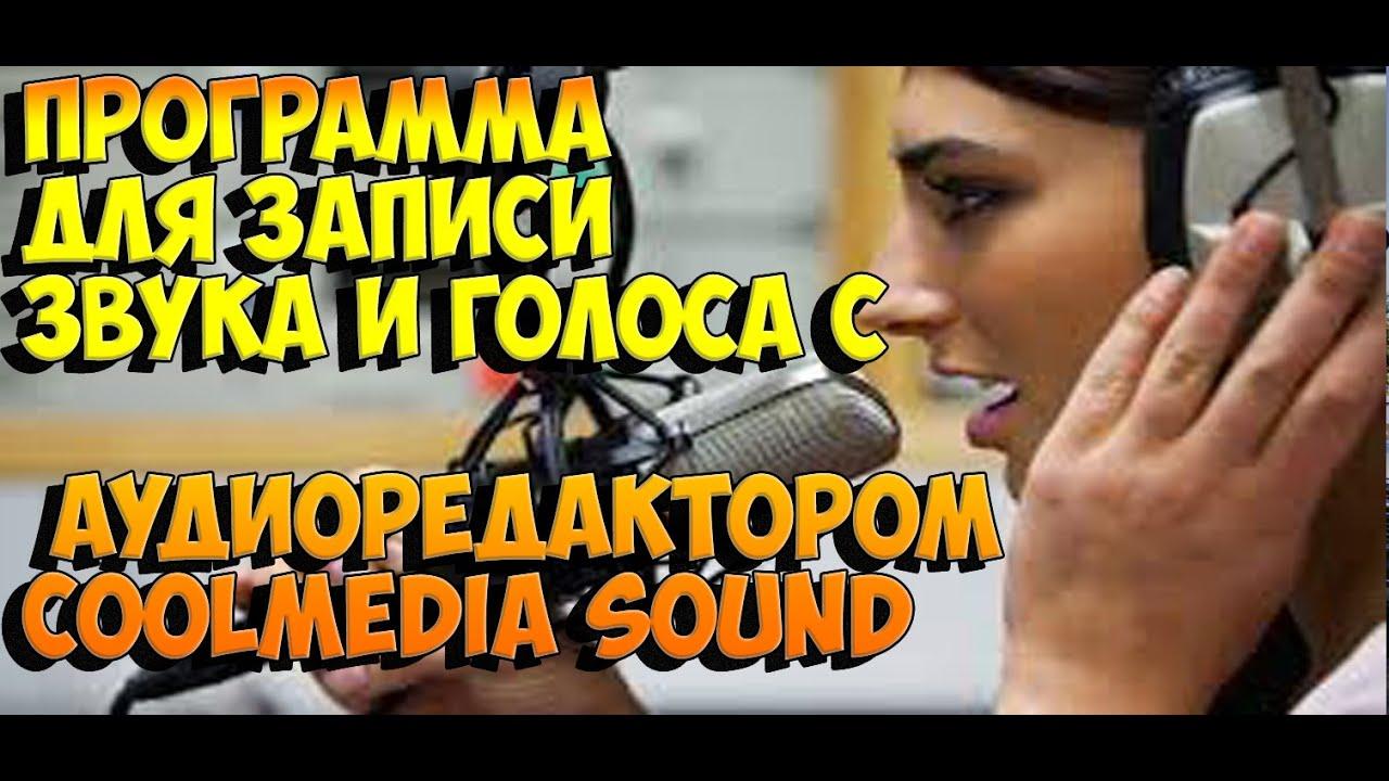 Скачать программе для записи голоса на компьютер на русском языке