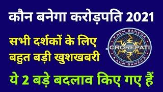 KBC Season 13 Big Good News | KBC 2 Big Updates 2021 | Kaun Banega Crorepati 2021