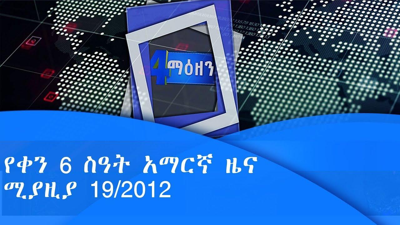የቀን 6 ስዓት አማርኛ ዜና… ሚያዚያ 19/2012 ዓ.ም etv