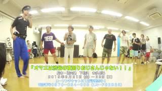 堀内夜あけの会 『オマエは渋谷の夜回りおじさんじゃない!!』 【スタッ...