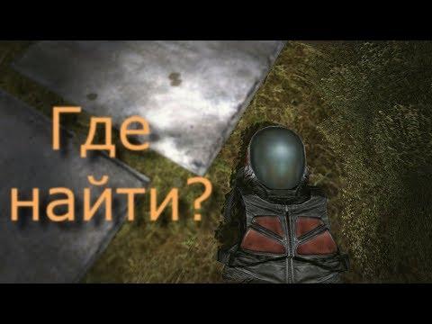 Научный комбез Долга и где его найти. сталкер тень чернобыля.
