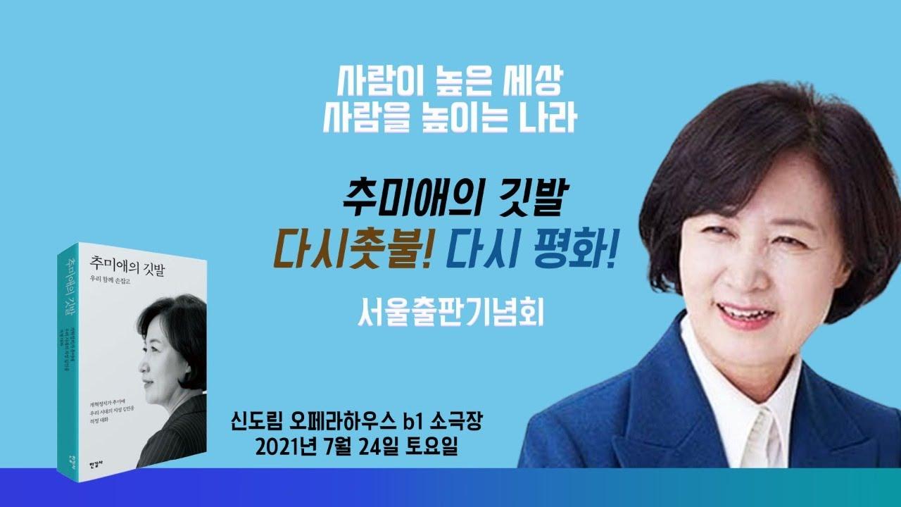 '추미애의 깃발' 서울 북콘서트 (장소 : 신도림오페라하우스)
