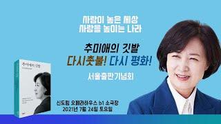 '추미애의 깃발' 서울 북콘서트 - 출연 : 문정인, …