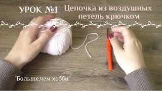 Цепочка из воздушных петель крючком. Уроки вязания крючком.