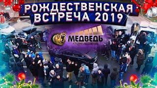 Новогодняя Встреча МСК 2019 / Замеры / Куча призов