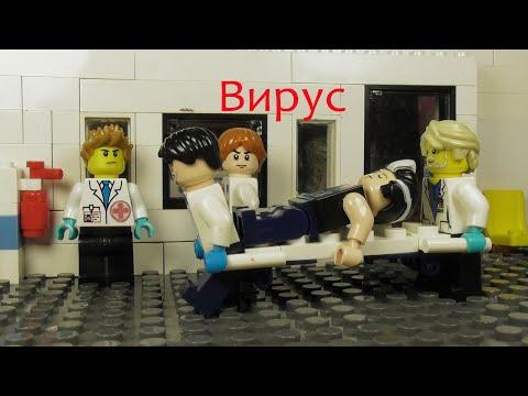 Лего: Вирус (1 серия)
