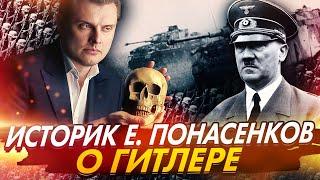 Историк Евгений Понасенков о Гитлере