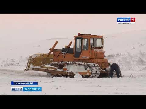 «Россия-1 Нарьян-Мар HD» В регионе началось строительство главного зимника