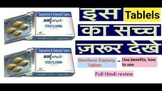Full Hindi Review- Manforce staylong tablet