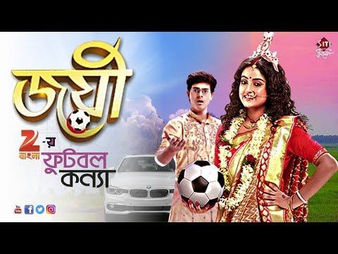 Joyee | Zee Bangla | Press Meet
