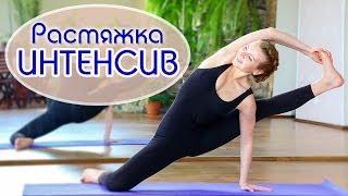 Растяжка ИНТЕНСИВ /  Комплекс для ног / Intense stretching routine
