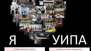 Рекламный стихотворный ролик об Украинской инженерно-педагогической академии 2018