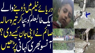 Neelam Valley Accident|HD Vedio|Hindi|Urdu|