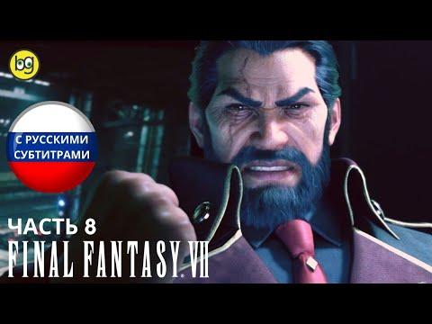 КРАБ ► Final Fantasy VII Remake ► Часть 8 (РУССКИЕ СУБТИТРЫ)