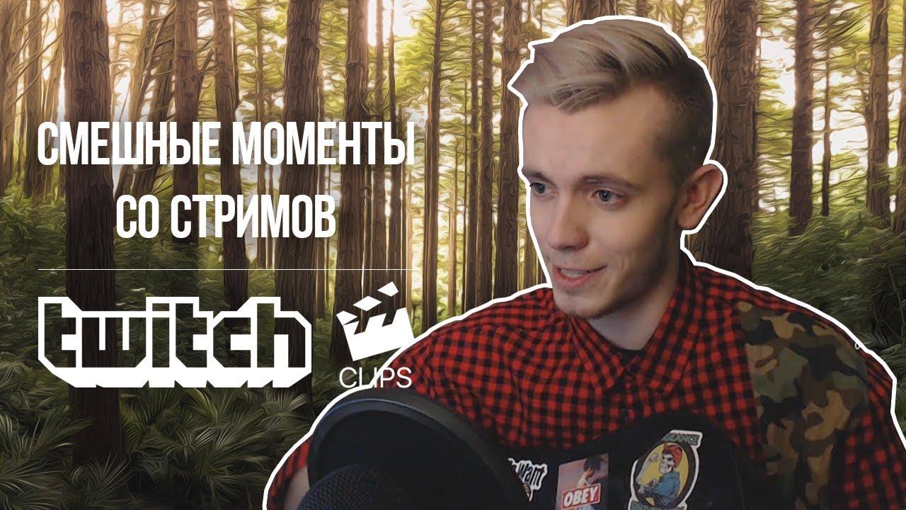 Twitch Clips   Братишкин VAC   Успеть за 20 секунд   Кавер на Шаман Кинг