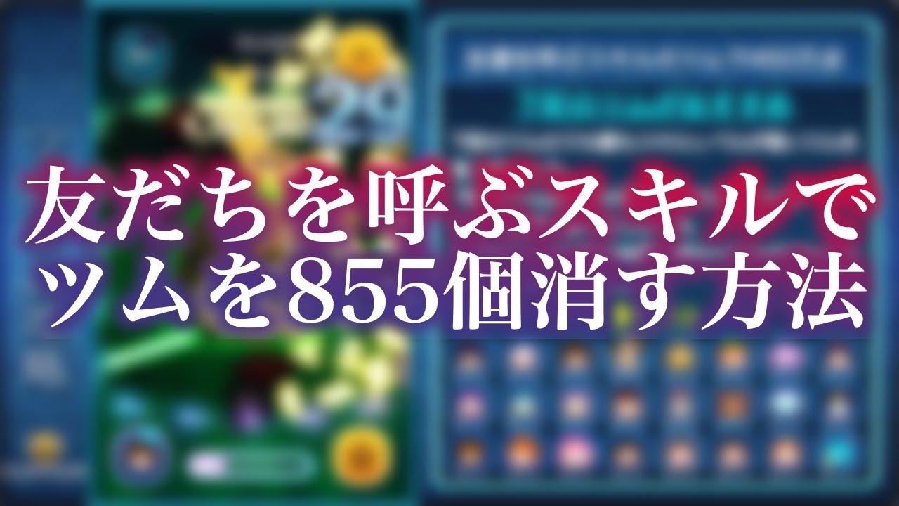 1 プレイ で 赤色 の ツム を 210 個 消す