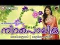 Download നിറപൊലിക | Nirapolika | Nadanpattukal in Malayalam | Malayalam Nadanpattukal MP3 song and Music Video