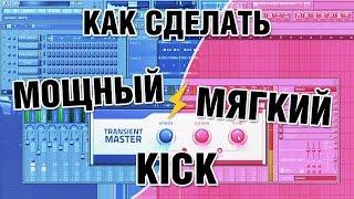 Как сделать Мощный и Мягкий Kick   Создание битов от Harv3y Beats