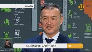 Реклама наркотиков висела на уличных билбордах крупных казахстанских городов