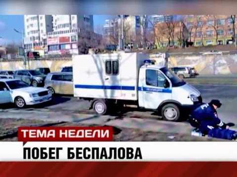 Три дня тревоги: побег заключенного в центре города