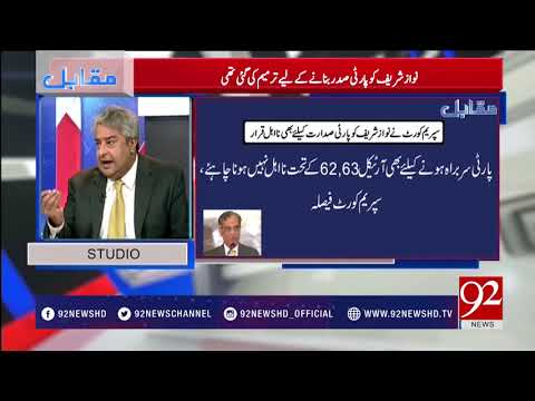 Amir Mateen Views On Nawaz Sharif's Disqualification As PML-N President