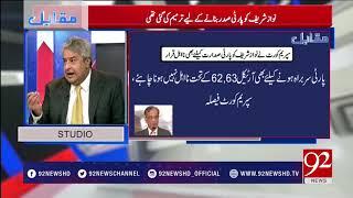 Muqabil || Amir Mateen views on Nawaz Sharif's disqualification - 21 February 2018