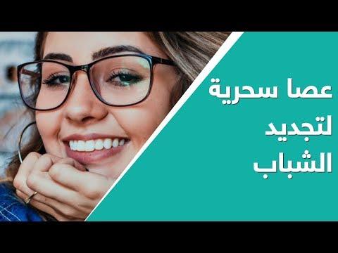 عصا سحرية لتجديد الشباب  .. كيف ذلك؟ المزيد مع #لوتس  - نشر قبل 2 ساعة