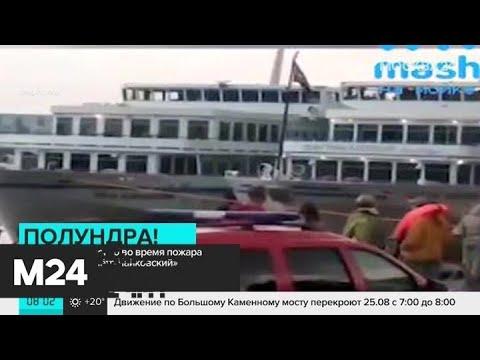 Один человек погиб при пожаре на теплоходе в Петербурге - Москва 24