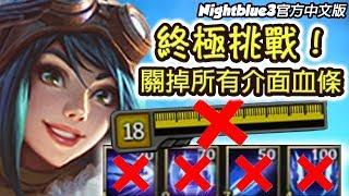 「Nightblue3中文」*極限挑戰* 千萬不要嘗試!這就是現實版的英雄聯盟 無血條 無介面 4打5! (中文字幕) -LoL 英雄聯盟