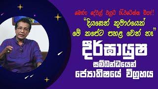දීර්ඝායුෂ සම්බන්ධයෙන් ජ්යොතිෂයේ විග්රහය   Piyum Vila   17 - 06 - 2021   SiyathaTV Thumbnail