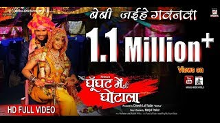 Baby Jaihein Gavanvan Wedding Song | Bhojpuri Movie Full Song | Ghoonghat Mein Ghotala