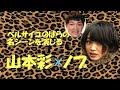 山本彩×ノブ「ベルサイユのばら」 の動画、YouTube動画。