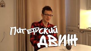 Константин Заруцкий (Academeg). Питерский Движ 4