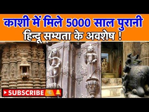 काशी में मिले 5000 साल पुरानी, हिंदू सभ्यता के अवशेष !  | UP Tak