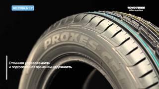 Обзор шины TOYO Proxes CF1