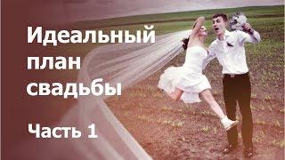 Идеальный план свадьбы. Часть 1