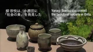 【Folk Art】 Onta ware2 【民藝】小鹿田焼2