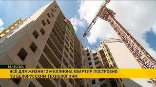В Венесуэле преодолели рубеж в два млн квартир. Строить помогали белорусы