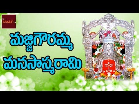 Majji Gowramma Manasasmarami || Telugu Devotional Songs || MyBhaktitv