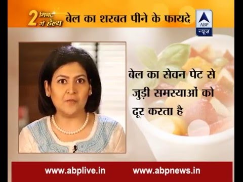 Stay fit in 2 mins: Health benefits of having juice of Bael or Wood Apple
