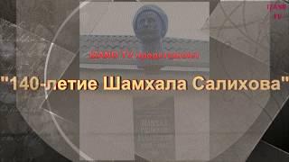 """""""140-летие Шамхала Салихова"""""""