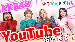 AKB48 15周年の節目を迎えるにあたりAKB48グループの新たな挑戦となるYouTubeチャンネル開設。「ゆうなぁもぎおんチャンネル」の結成はAKB48グループ...