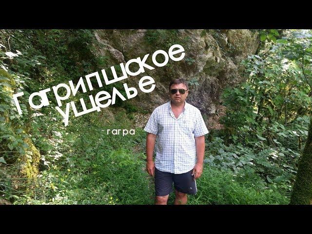 Смотреть видео Гагрипшское Ущелье