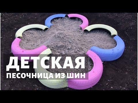 Как сделать детскую песочницу из шин своими руками