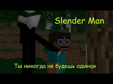 видео: Слендермен в Майнкрафте / Slenderman in Minecraft