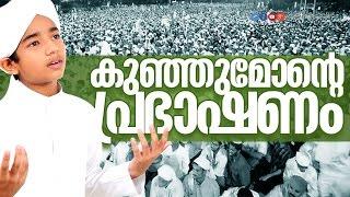 Latest Malayalam Speech│കുഞ്ഞുമോന്റെ അത്ഭുത പ്രഭാഷണം│Sirajul Anwar│Children Islamic Speech